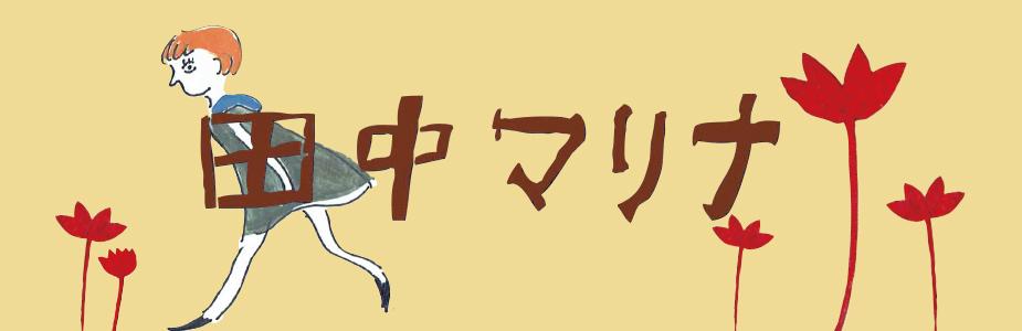 カテゴリー:田中マリナ