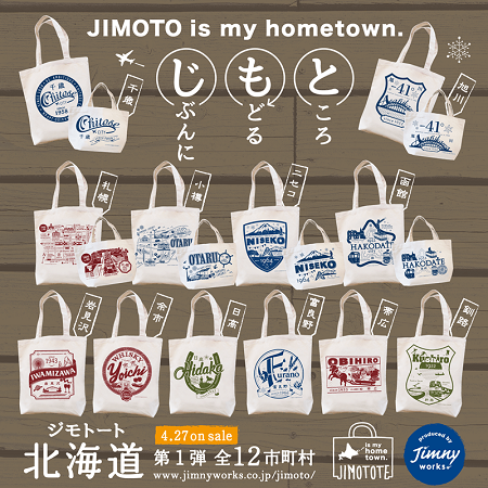 jimoto正方形pop_wood