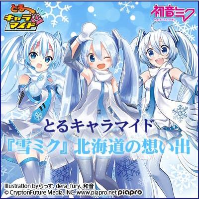 snow miku3